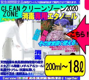 消毒殺菌除菌エチルアルコールエタノール