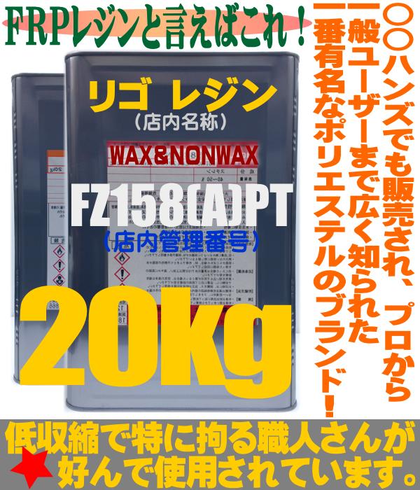 リゴラック158BQT(N)FRP一般積層用:
