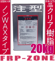 ポリエステル樹脂:注型封入用耐クラック性クリアポリエステル樹脂