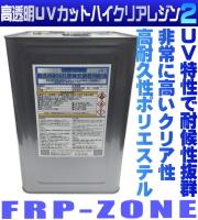 FRPポリエステルレジン:高透明UVカットハイクリアレジン2
