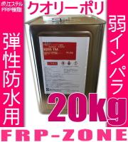 軟質FRP防水積層用:台湾クオリー8025t軟質FRP防水ポリエステル樹脂20kg