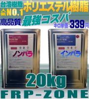 FRP一般積層用:台湾クオリーポリエステルインパラ&ノンパラ