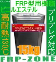 FRPオートクレーブレジン:プリプレグ用ビニルエステル樹脂耐熱130.℃