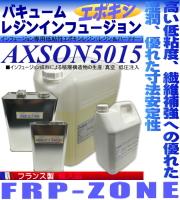 エポキシレジン:AXSON5015インフュージョンレジン樹脂+硬化剤
