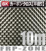 売れてます!今だけポイント10倍![668]【6K良質安価】輸入綾平織りカーボンクロス/1m巾×10M