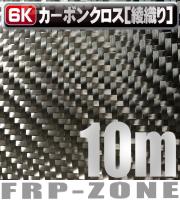 売れてます!今だけポイント10倍![667]【6K良質安価】輸入綾織りカーボンクロス/1m巾×10M