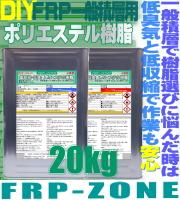 低臭気&低収縮ノンパラ&インパラ:国内有名ブランド:FRP一般積層用