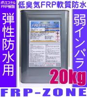軟質FRP防水積層用:低臭気軟質防水ポリエステル樹脂20kg