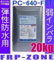 軟質FRP防水積層用:九州塗料ポリエステル樹脂20kg