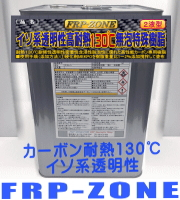 CFRP耐熱樹脂:カーボンボンネット専用130℃耐熱樹脂