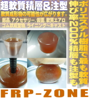 FRP超軟質樹脂:スーパーフレキシブルレジン