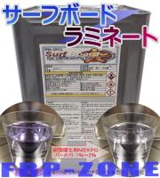 FRPポリエステル樹脂:サーフボード用UVカットハイクリアレジン20kg