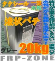 [1351]タケシール【グレー20kg】水性一液型液状パテ