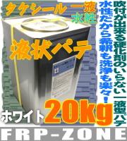 [1354]タケシール【ホワイト20kg】水性一液型液状パテ