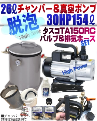 [1499]26L Vacuum Chamber&HIPOWER[RC]真空ポンプセット